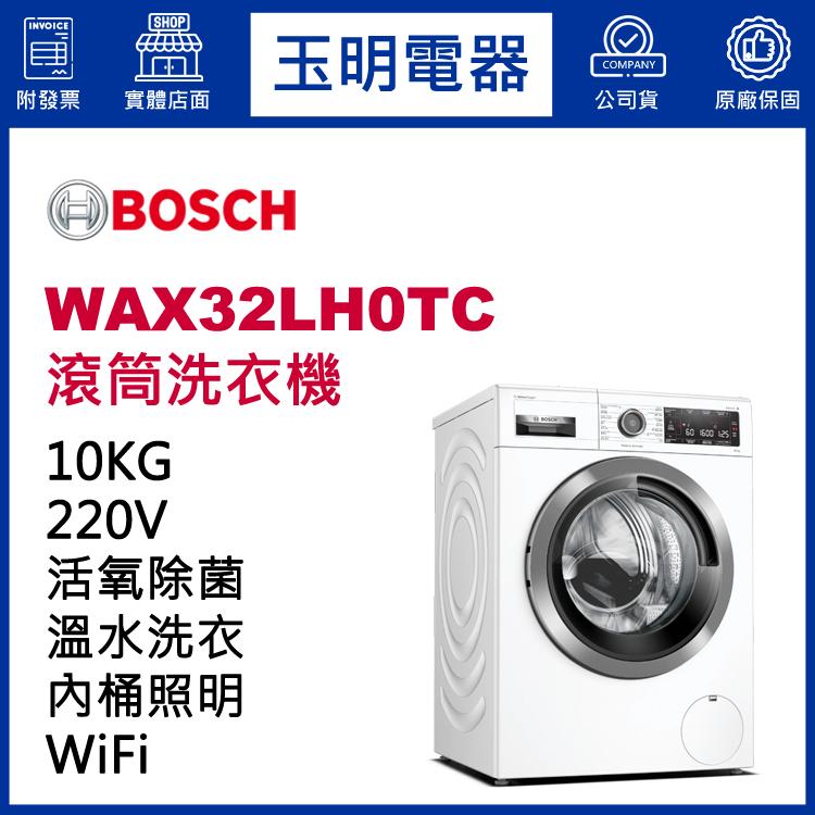德國BOSCH歐規10KG溫水滾筒洗衣機 WAX32LH0TC