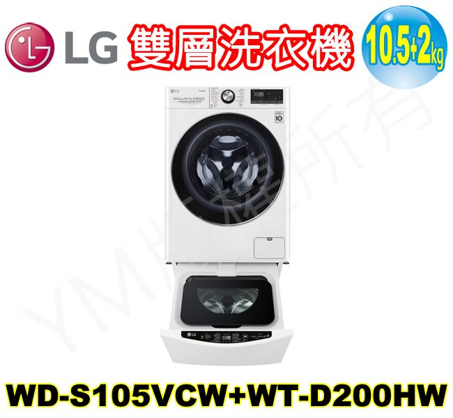 LG 10.5+2KG上下雙層滾筒洗衣機 WD-S105VCW+WT-D200HW 登入會員享優惠
