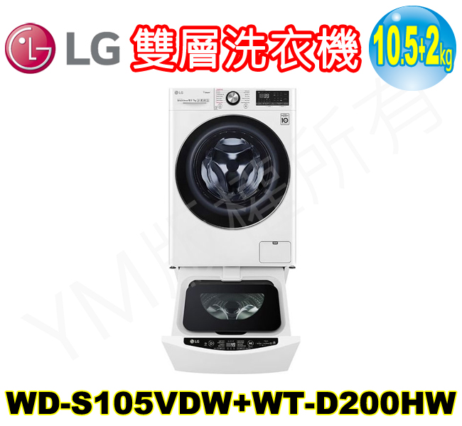 LG 10.5+2KG上下雙層滾筒洗衣機 WD-S105VDW+WT-D200HW