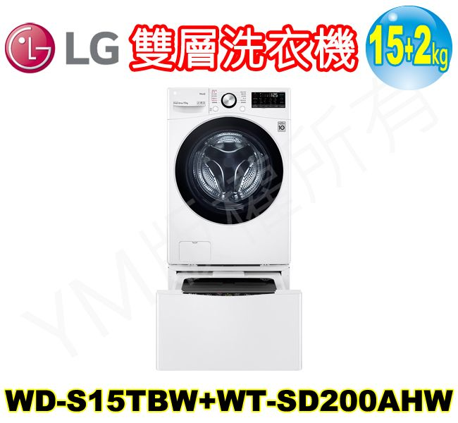LG 15+2KG上下雙層滾筒洗衣機 WD-S15TBW+WT-SD200AHW 登入會員享優惠