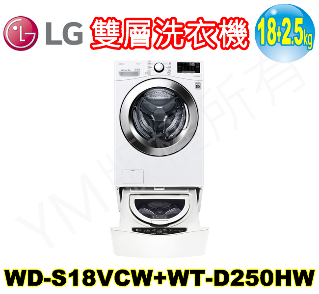 LG 18+2.5KG上下雙層滾筒洗衣機 WD-S18VCW+WT-D250HW 登入會員享優惠
