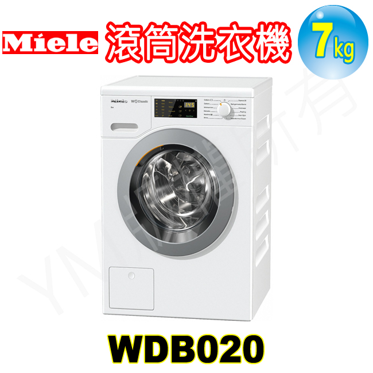 德國MIELE歐規7KG溫水滾筒洗衣機 WDB020 登入會員享優惠