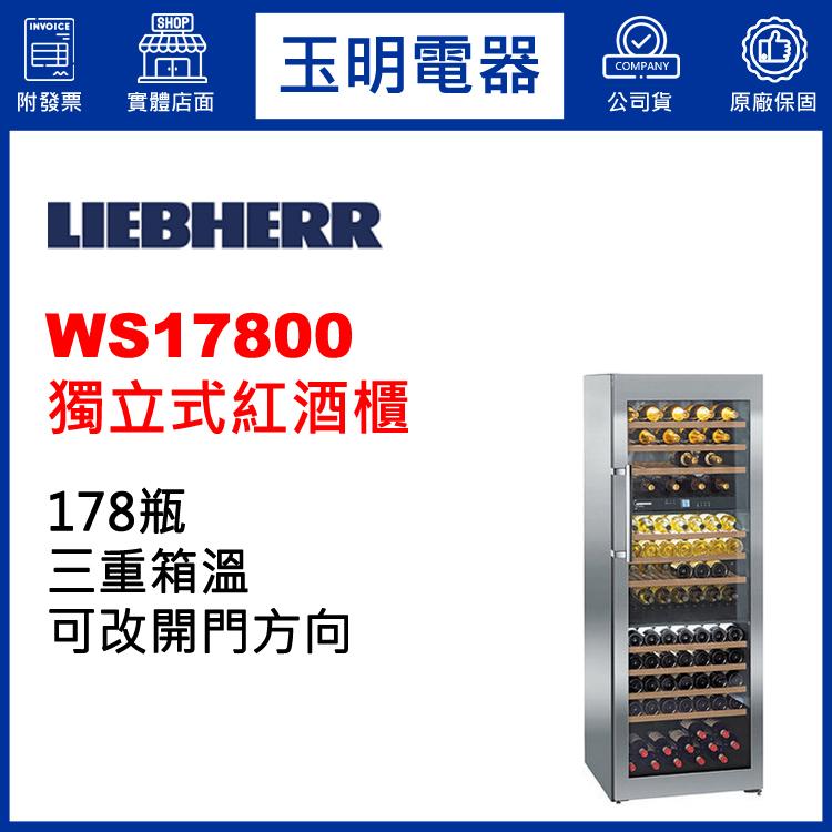 德國利勃178瓶獨立式三溫紅酒櫃 WS17800