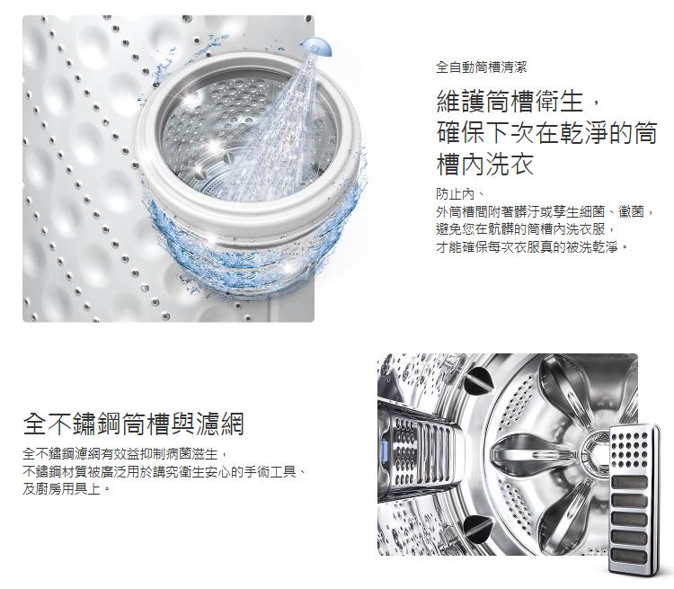 LG洗衣機WT-D159MG