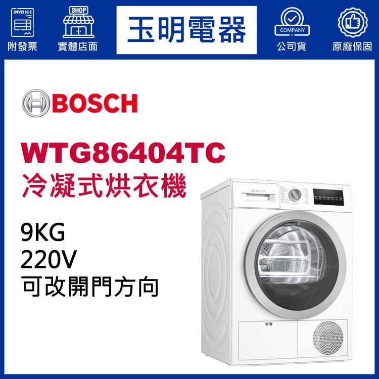 德國BOSCH歐規9KG冷凝式烘乾衣機 WTG86404TC