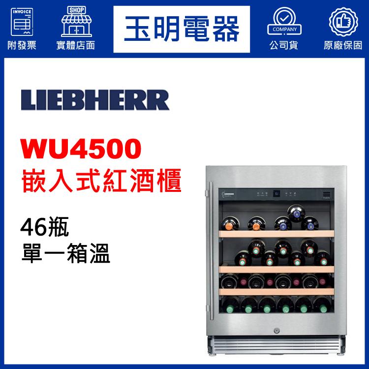 德國利勃46瓶嵌入式單溫紅酒櫃 WU4500