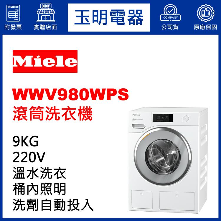 德國MIELE歐規9KG溫水滾筒洗衣機 WWV980WPS 登入會員享優惠