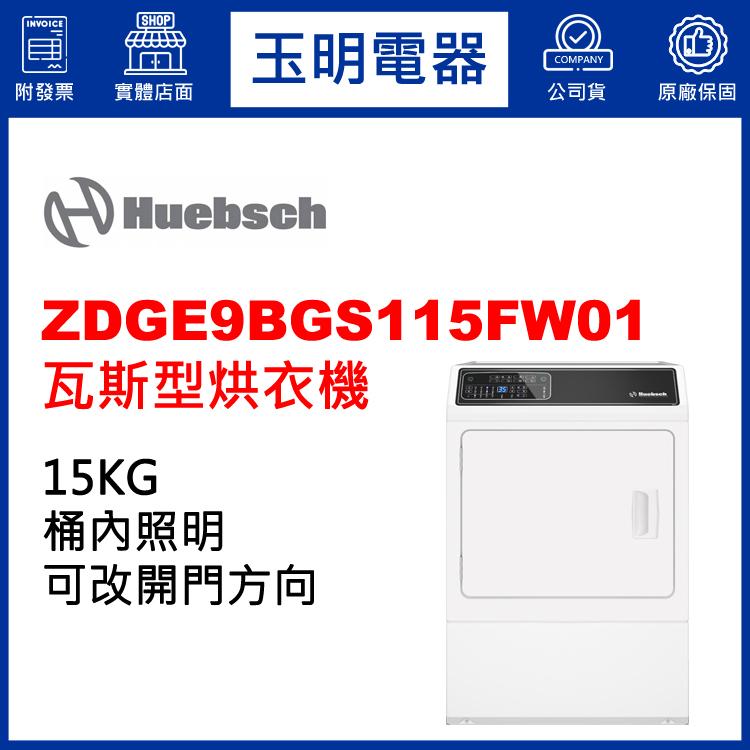 美國優必洗15KG瓦斯型烘乾衣機 ZDGE9BGS115FW01