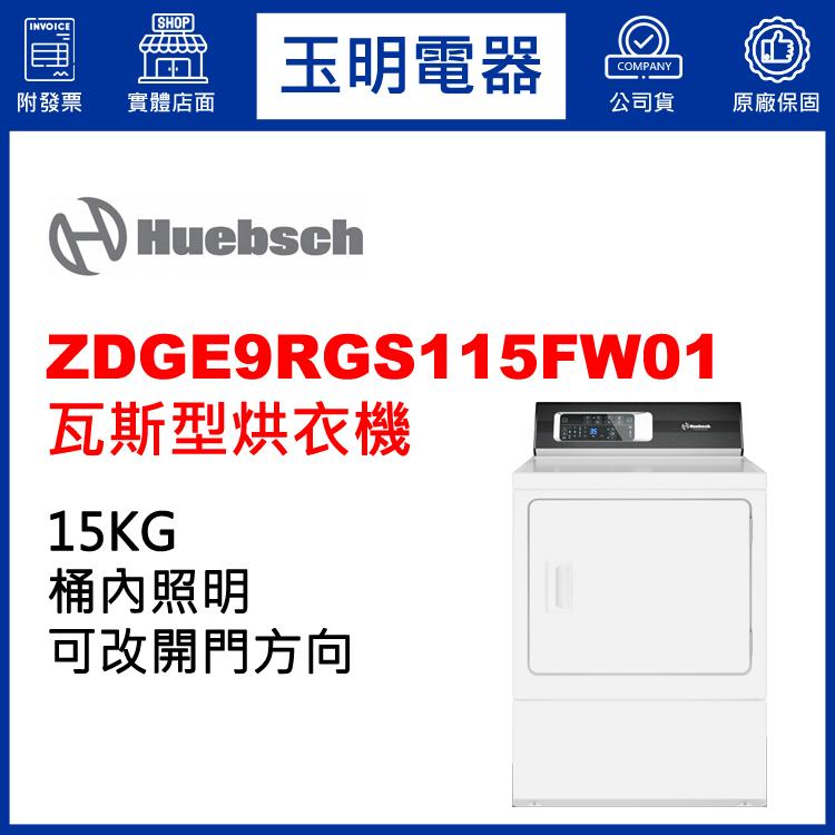 美國優必洗15KG瓦斯型烘乾衣機 ZDGE9RGS115FW01